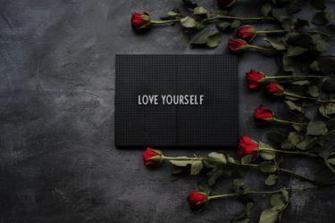 自分に自信のない人が恋愛を謳歌するために必要なこと