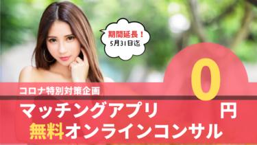 【終了】マッチングアプリ無料オンラインコンサルを始めます。
