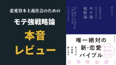 モテコンサル勝倉の著書『恋愛資本主義社会のためのモテ強戦略論』は評判とは裏腹に良書?感想をレビュー。